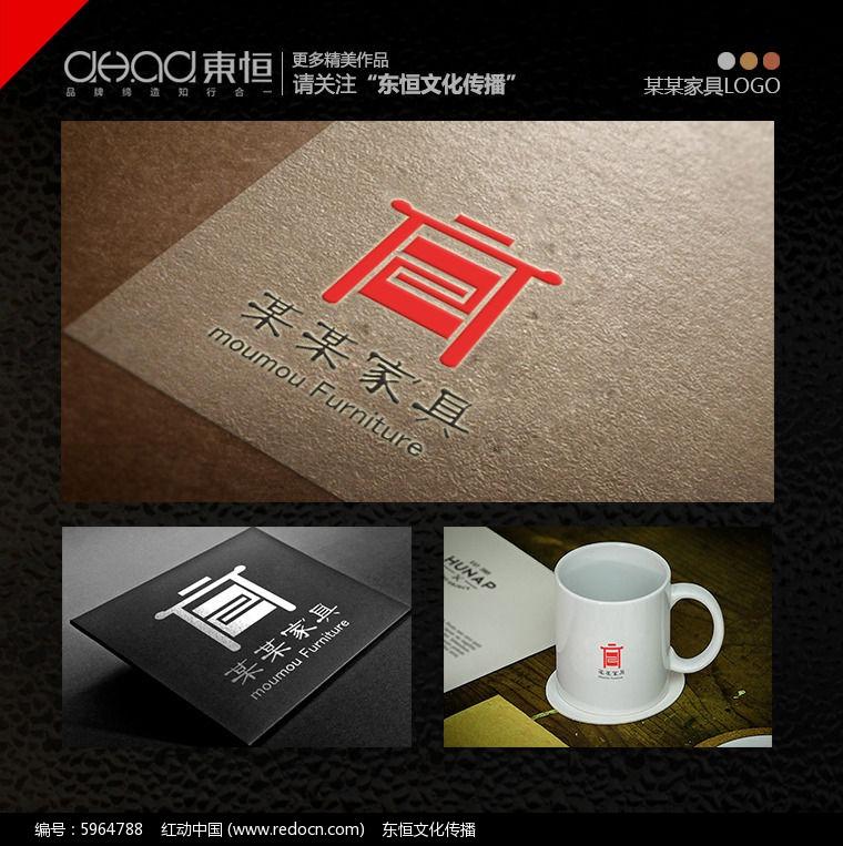 家具logo古典红木中国风图片