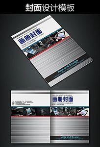 简约数码产品宣传画册封面PSD模板