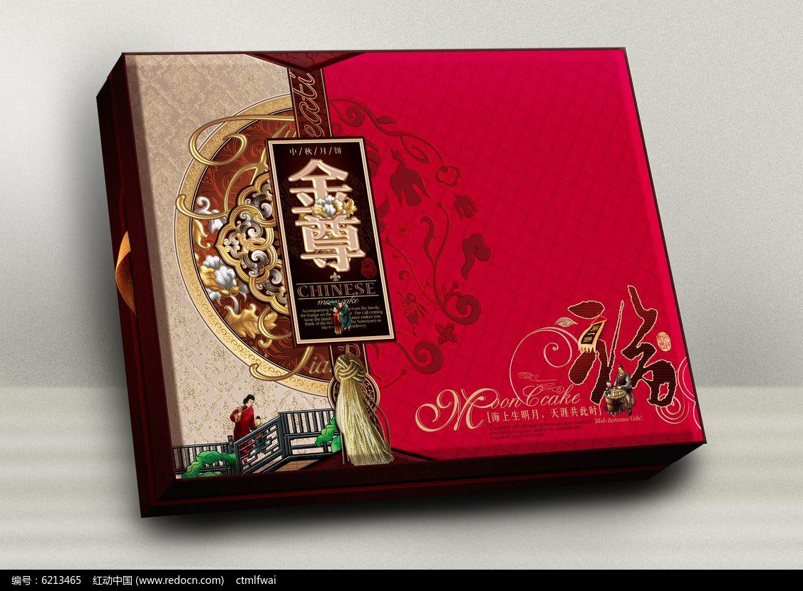 金尊月饼包装设计图片