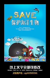 卡通创意保护海洋生物海报设计
