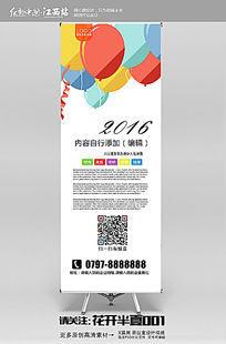 卡通矢量气球背景X展架
