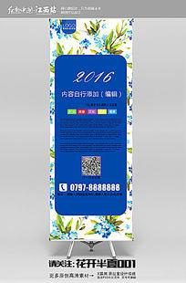 蓝色清新花朵背景X展架