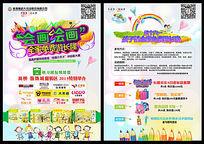 六一儿童节绘画比赛DM单页