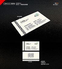 旅行社名片设计