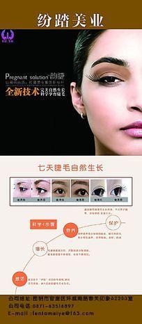 美睫化妆品海报