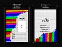 七彩虹工作证