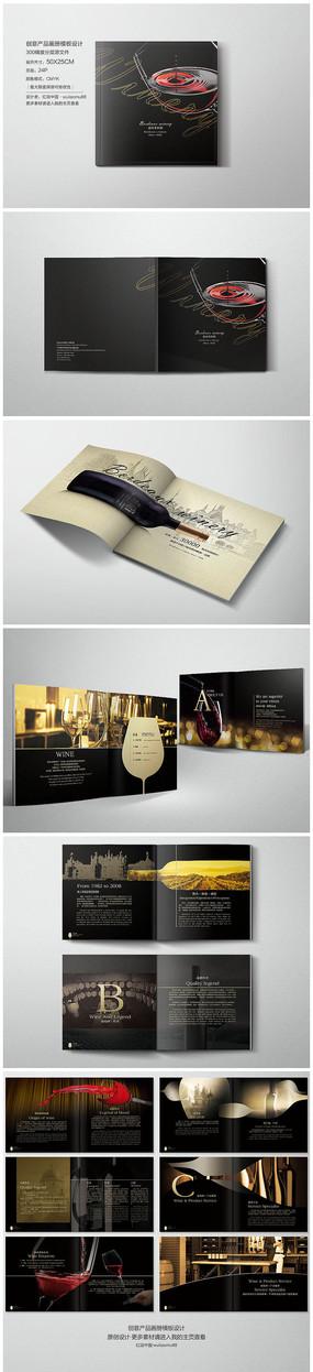 时尚高档红酒葡萄酒画册设计