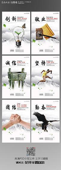 时尚简洁中国风企业文化展板