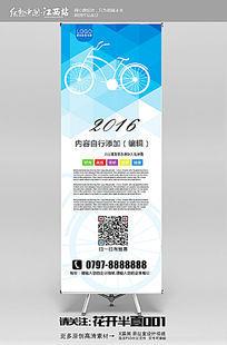 时尚蓝色背景自行车X展架