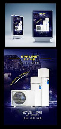 时尚太阳能一体机广告海报设计
