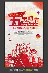 水彩五一劳动节促销海报