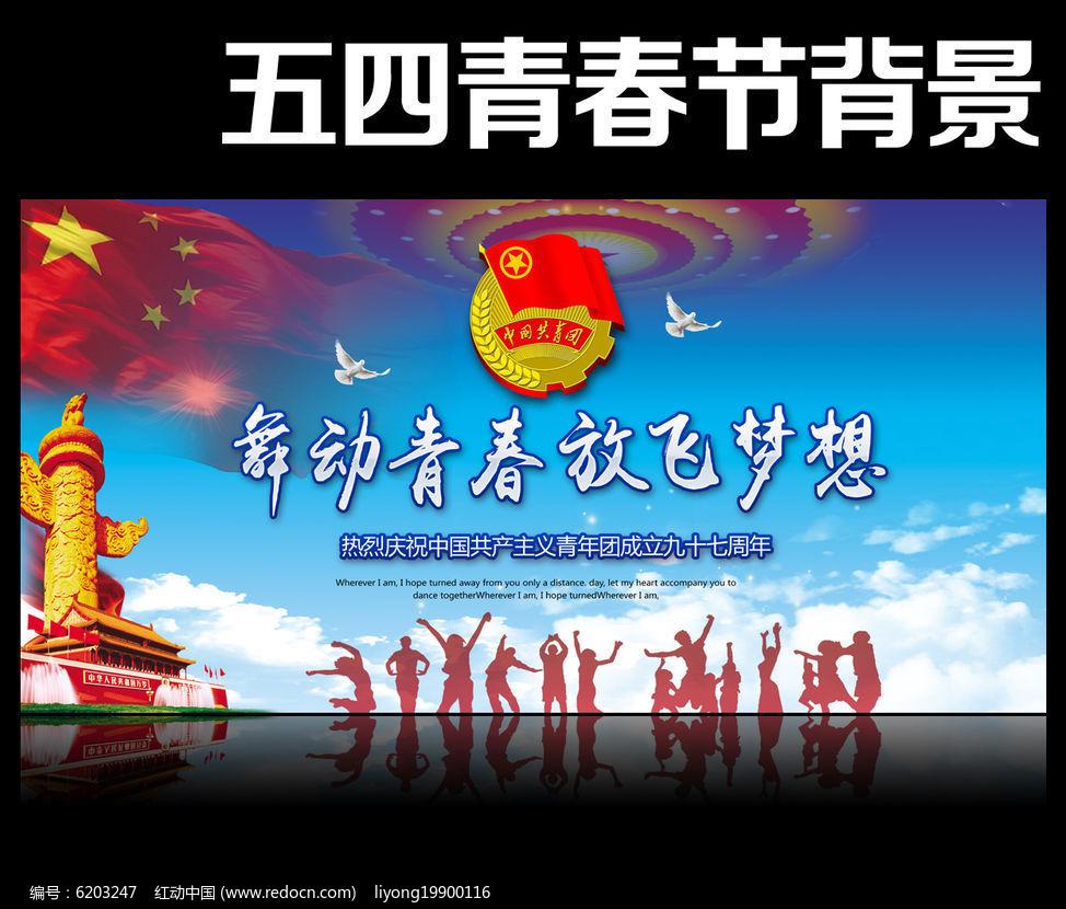 五四青年节舞动青春放飞梦想背景图片
