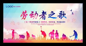 五一劳动节宣传海报展板