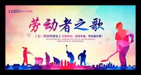 五一劳动节宣传海报展板晚会背景