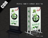 新茶叶上市灯箱海报设计