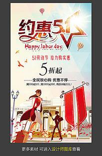 约惠五一劳动节促销海报模板