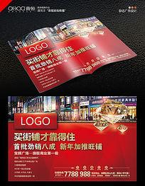 杂志地产红色喜庆广告