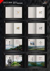 中国风画册版式设计