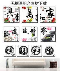 中国风毛笔字无框画装饰画设计下载