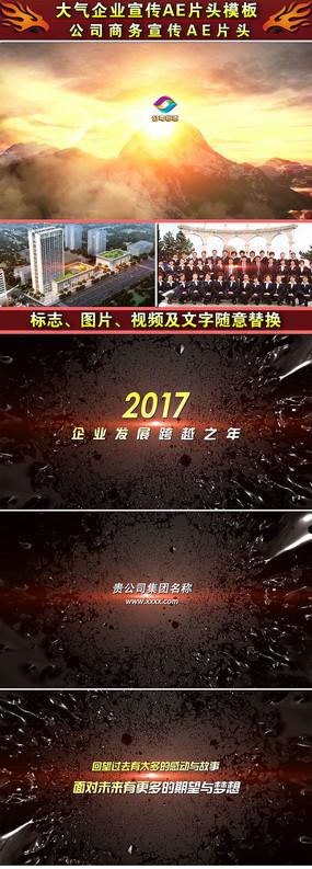 2017年震撼企业宣传开场视频ae片头