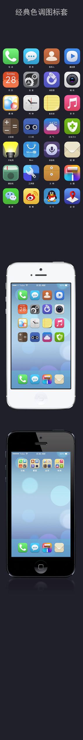 2D扁平風格28個圖標套手機模板展示 PSD