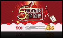51劳动节促销海报设计模板