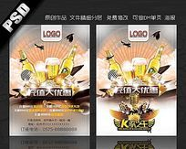 KTVDM单页宣传促销海报设计
