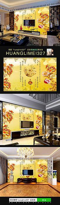 彩雕牡丹花中式电视背景墙