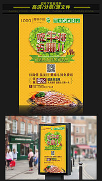 餐饮快餐牛排促销海报