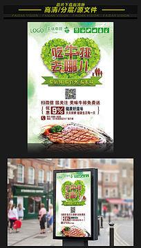 餐饮美食快餐牛排促销海报
