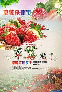 草莓熟了海报