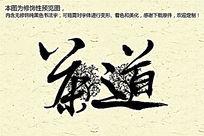 茶道书法字 PSD