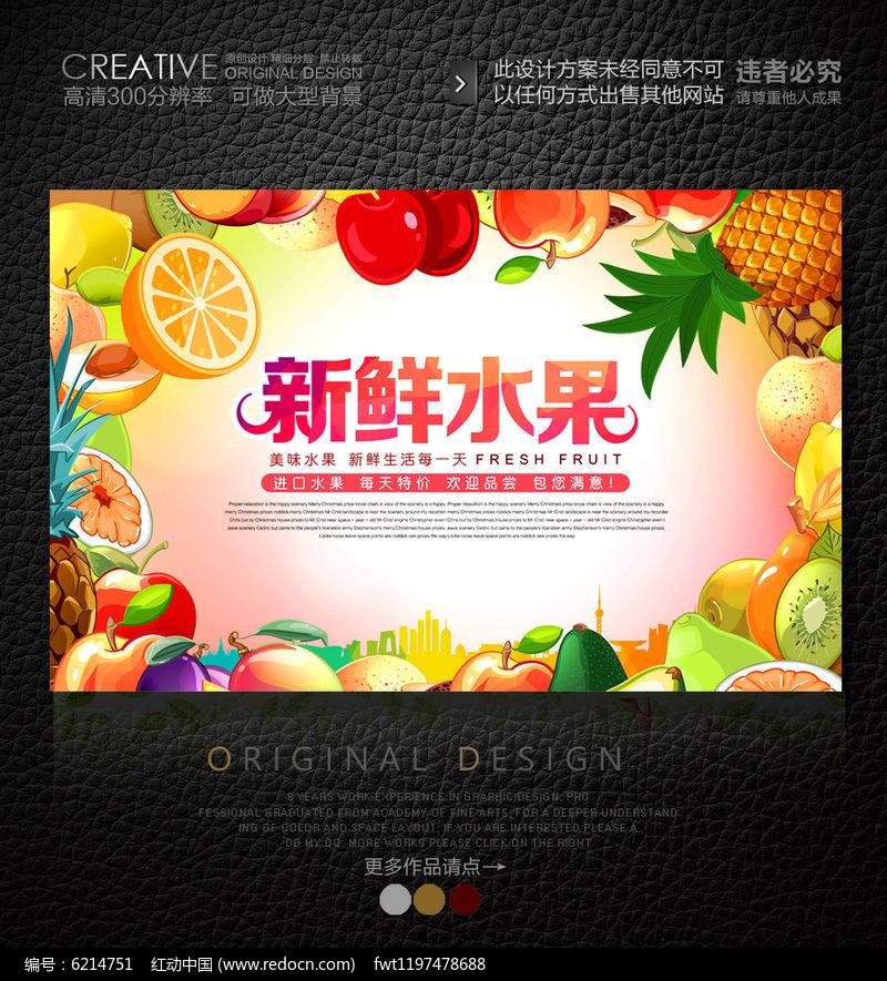 超市新鲜水果促销海报图片