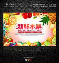 超市新鲜水果促销海报