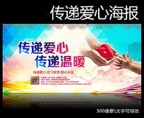 传递爱心传递温暖公益海报设计