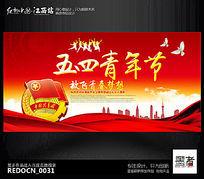 创意红色喜庆五四青年节背景图设计