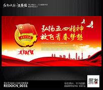 创意红色喜庆五四青年节展板背景图设计
