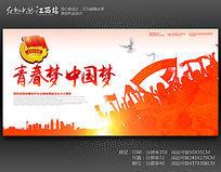 创意青春梦中国梦54宣传海报背景设计