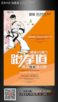 创意跆拳道海报模板