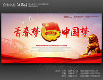 大气创意青春梦中国梦五四背景设计