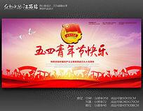 大气创意五四青年节快乐背景设计