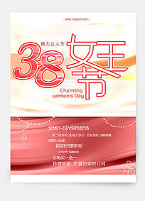大气精致妇女节海报