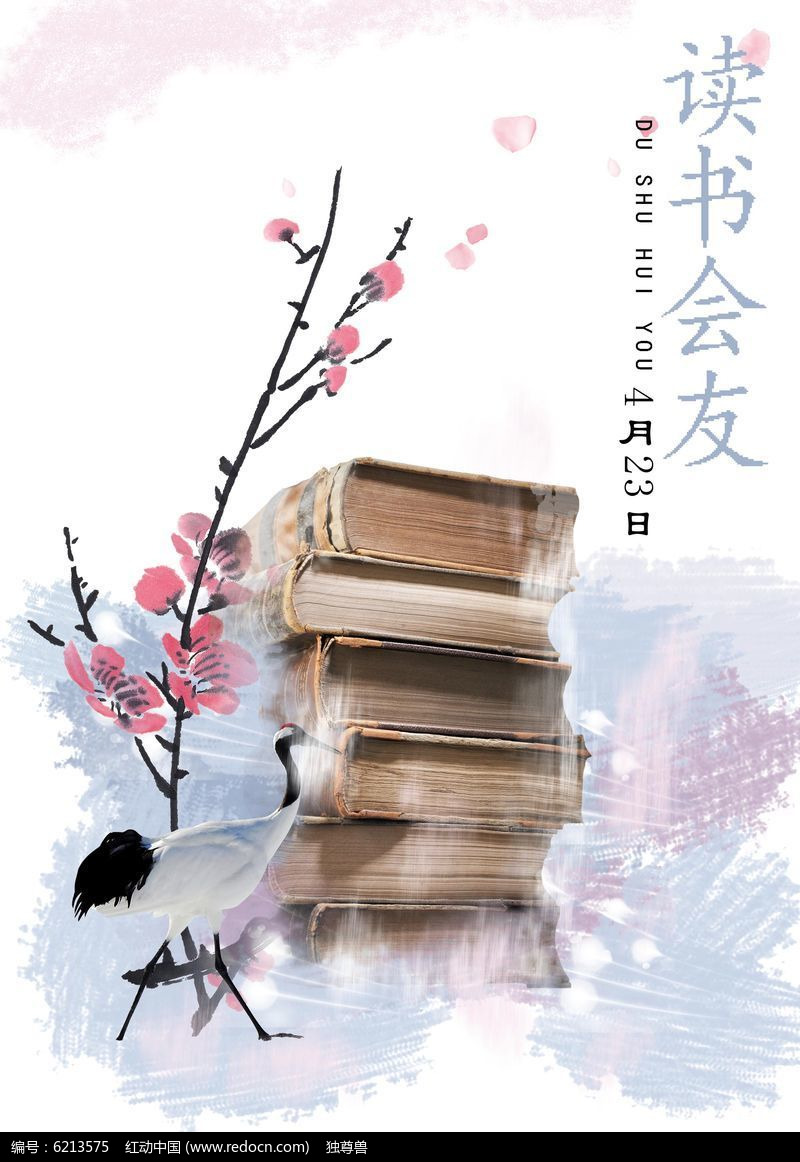 读书日读书会友海报