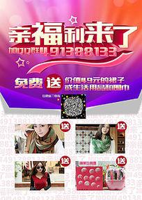 粉色时尚服装微商促销优惠海报宣传单