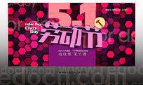 粉色时尚五一海报