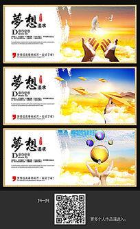 高档放飞梦想企业文化海报