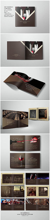 高档红酒葡萄酒画册设计模板