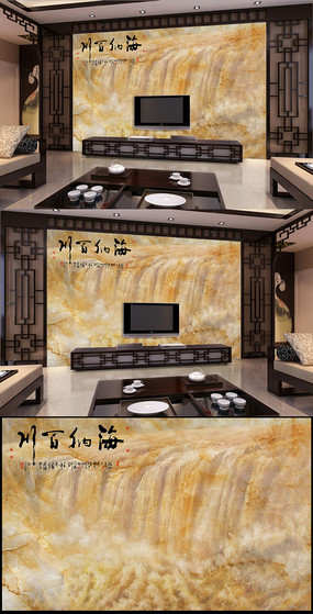 海纳百川大理石纹山水电视背景墙