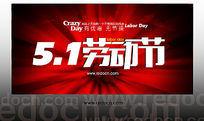 红色创意五一海报