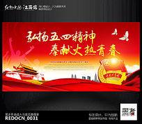 红色创意五四青年节海报背景设计